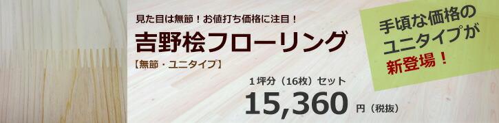 吉野 桧 ひのき ヒノキ フローリング ユニタイプ リーズナブル