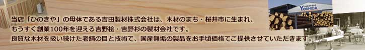 吉田製材株式会社の紹介