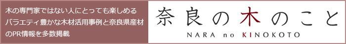 奈良の木のこと