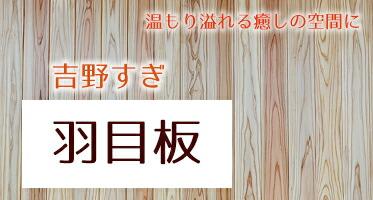 吉野杉の羽目板