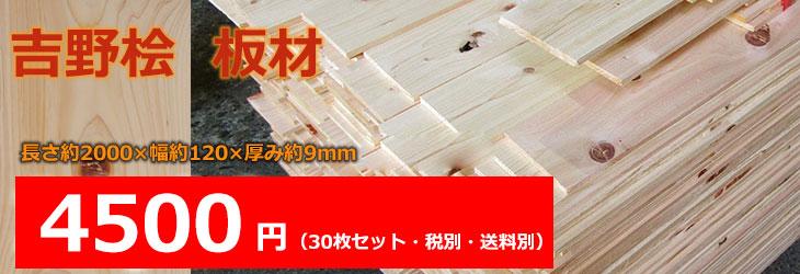 吉野桧 板 板材 B級品 格安