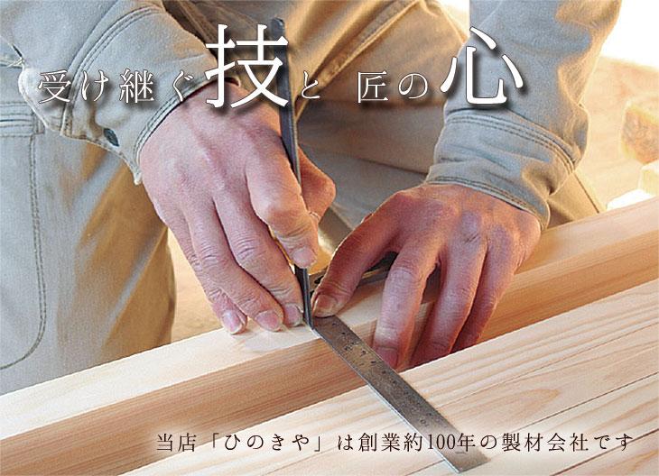伝統と匠の技