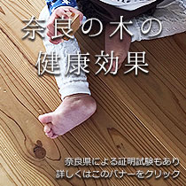 奈良の木の健康効果