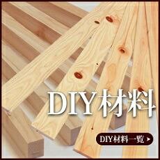 DIY材料