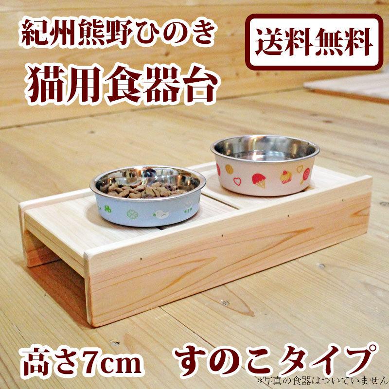 猫用食器台 すのこタイプ