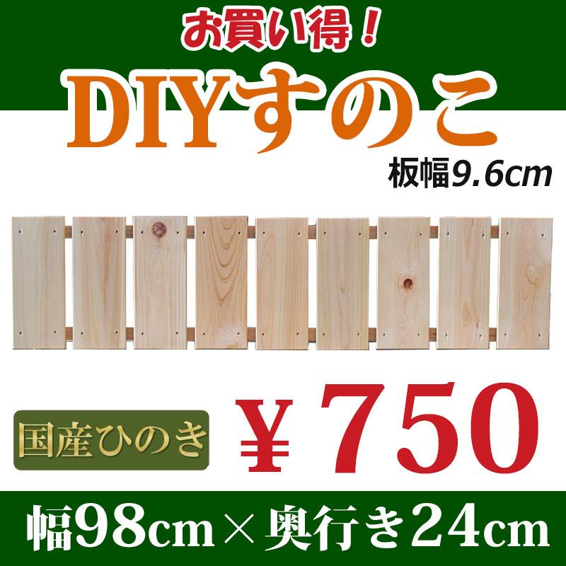 DIYすのこ98×24cm