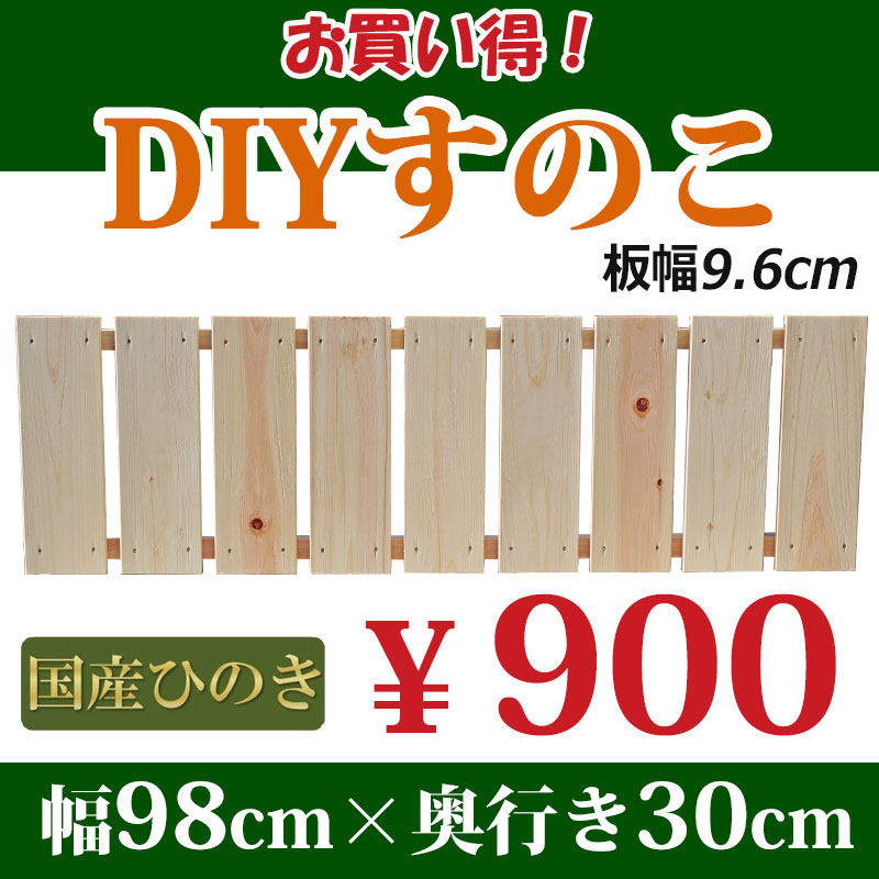 DIYすのこ98×30cm