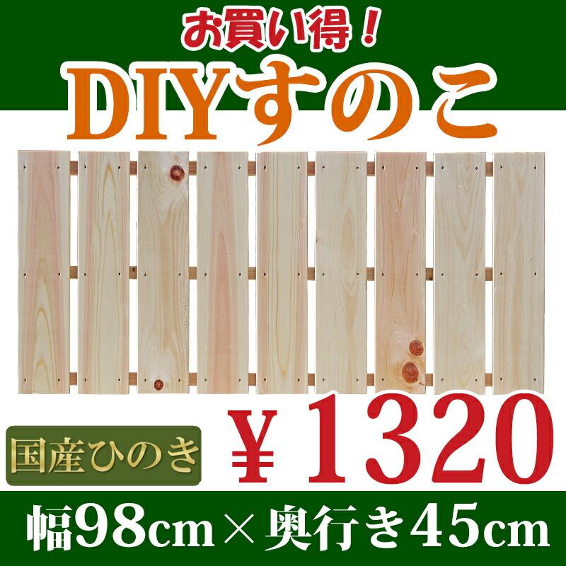 DIYすのこ98×45cm