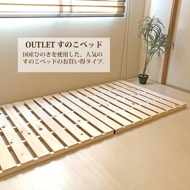 アウトレットすのこベッド2つ折り
