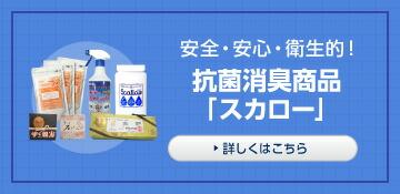 抗菌消臭商品スカロー