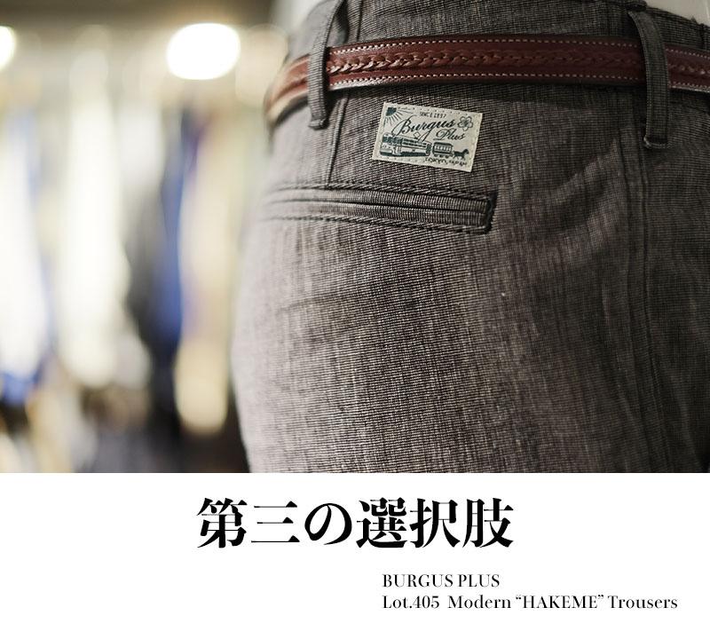 """第三の選択肢~Lot.405 """"HAKEME"""" Trousers~"""