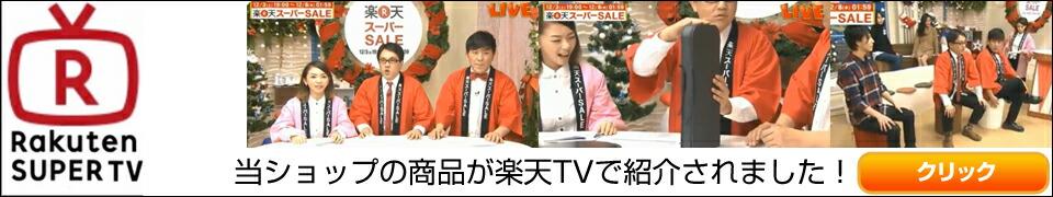 楽天テレビ