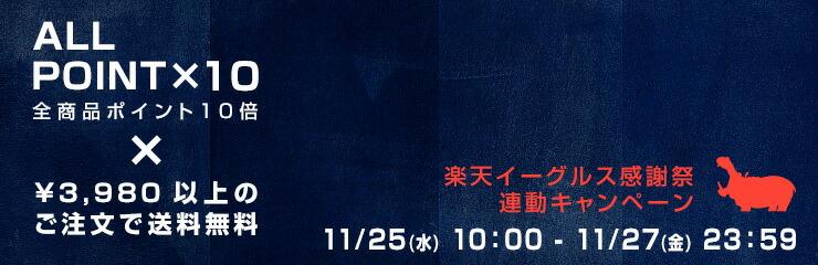 【楽天イーグルス感謝祭】全品ポイント10倍&3980円以上ご購入で送料無料