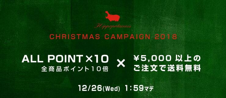 【クリスマスキャンペーン】全品ポイント10倍&5000円以上ご購入で送料無料