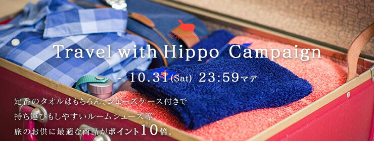 【Travel with Hippoキャンペーン】