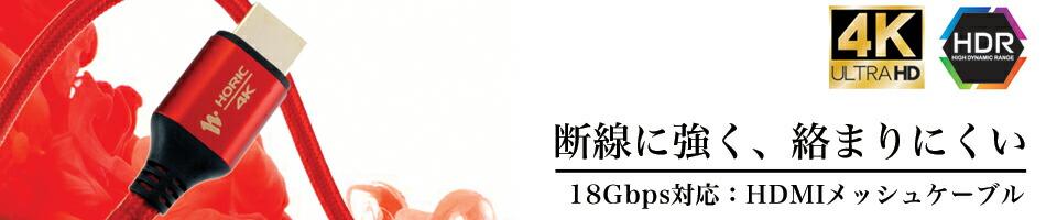HDMIメッシュケーブル