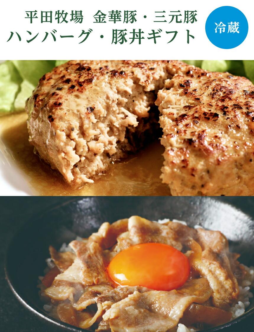 【公式】日本の米育ち金華豚・三元豚 調理済ハンバーグ・豚丼ギフト