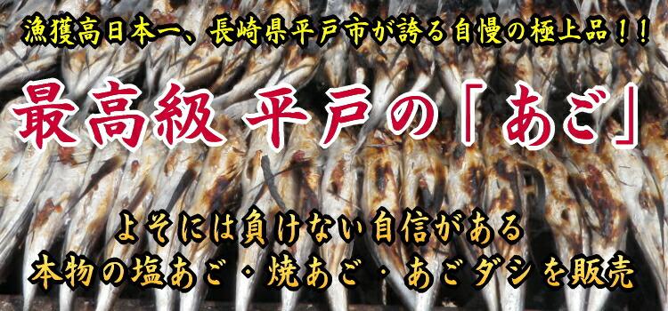 平戸の新あご(飛び魚)入荷