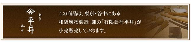 この商品は、東京・谷中にある和装履物製造・卸の「有限会社平井」が小売販売しております。