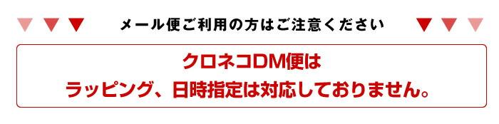 メール便ご利用の方はご注意ください クロネコDM便はラッピング、日時指定は対応しておりません。