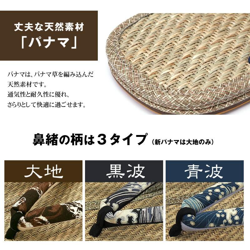 通気性と耐久性に優れているパナマ素材。足の裏を熱に溜めず、足元がいつも快適です