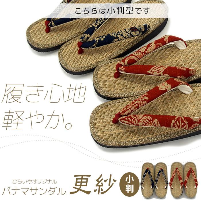 さらり涼しく。「パナマサンダル 更紗 2色 小判型(赤・紺)」kpw16 軽くて履きやすい!玄関履きや室内履きに