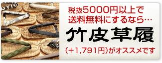 5000円以上で送料無料にするなら…竹皮草履がオススメです