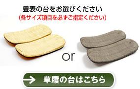 畳表の台をお選びください(各サイズ項目を必ずご指定ください) 草履の台はこちら