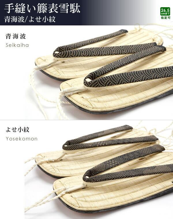 手縫い籐表雪駄 青海波 よせ小紋