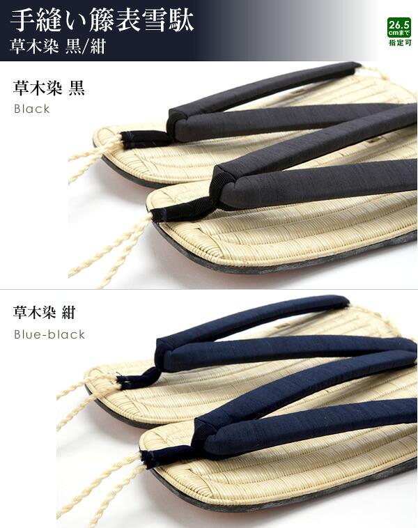 手縫い籐表雪駄 草木染 黒/紺