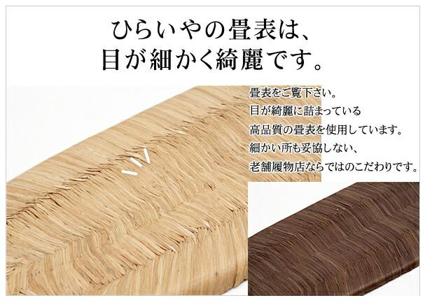 ひらいやの畳表は、目が細かく綺麗です。 畳表をご覧下さい。目が綺麗に詰まっている高品質の畳表を使用しています。細かい所も妥協しない、老舗履物店ならではのこだわりです。