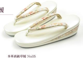 本革高級草履 No.05