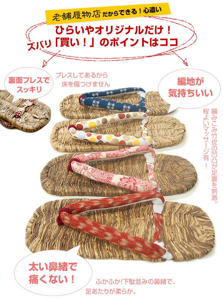 ひらいやオリジナルだけ! 「買い!」のポイントはココ 太い鼻緒で痛くない!ふかふか!下駄並みの鼻緒で、足あたりが柔らか。 裏面プレスでスッキリ プレスしてあるから   床を傷つけません 編地が気持ちいい編みこみ竹皮の凹凸が足裏を刺激。程よいマッサージ有 !