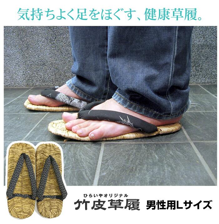 竹皮草履 気持ちよく足をほぐす、健康草履。クロネコDM便対応可能(1足のみのご注文)