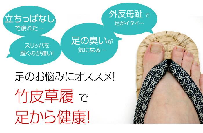 """外反母趾で足がイタイ…立ちっぱなしで疲れた…足の臭いが気になる…スリッパを履くのが嫌い!という足のお悩みにオススメ!竹皮草履 で 足から健康!老舗履物店だからできる、感動の履き心地!大きな竹皮を細かく裂き、ひとつひとつ手作業で丁寧に編みこんだ""""竹皮草履""""です。"""