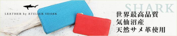 世界最高品質 気仙沼産サメ革使用 シャーク