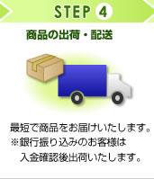 STEP4 商品の出荷・配送 最短で商品をお届けいたします。※銀行振り込みのお客様は入金確認後出荷いたします。