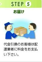 STEP5 お届け 代金引換のお客様は配達業者に料金をお支払い下さい。
