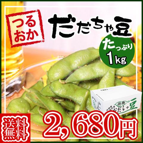 山形県産・鶴岡だだちゃ豆1kg