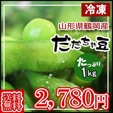 山形産・鶴岡冷凍だだちゃ豆1kg