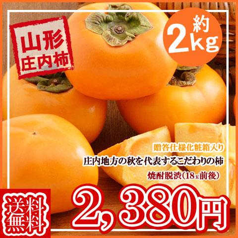 山形産・庄内柿 約2kg