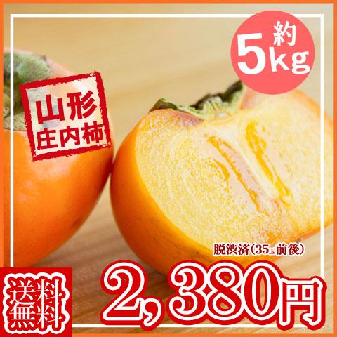 山形産・庄内柿 約5kg