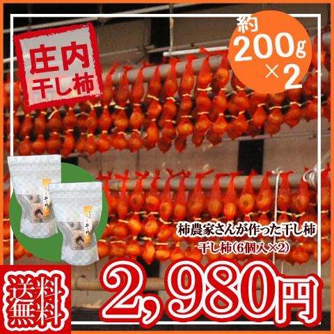 山形県産庄内柿干し柿(6個入×2)