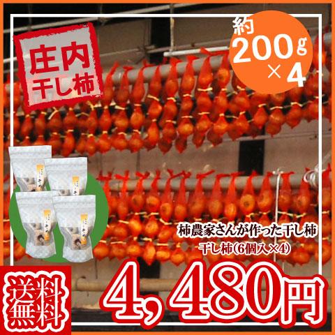 山形県産庄内柿干し柿(6個入×4)