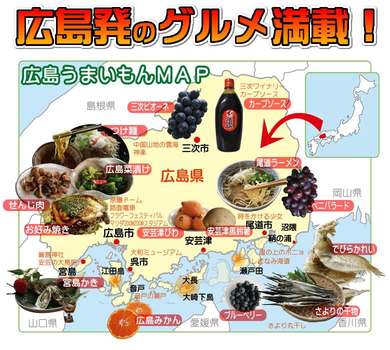 広島うまいもんMAP