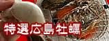 特選広島牡蠣