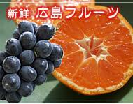 広島産フルーツ