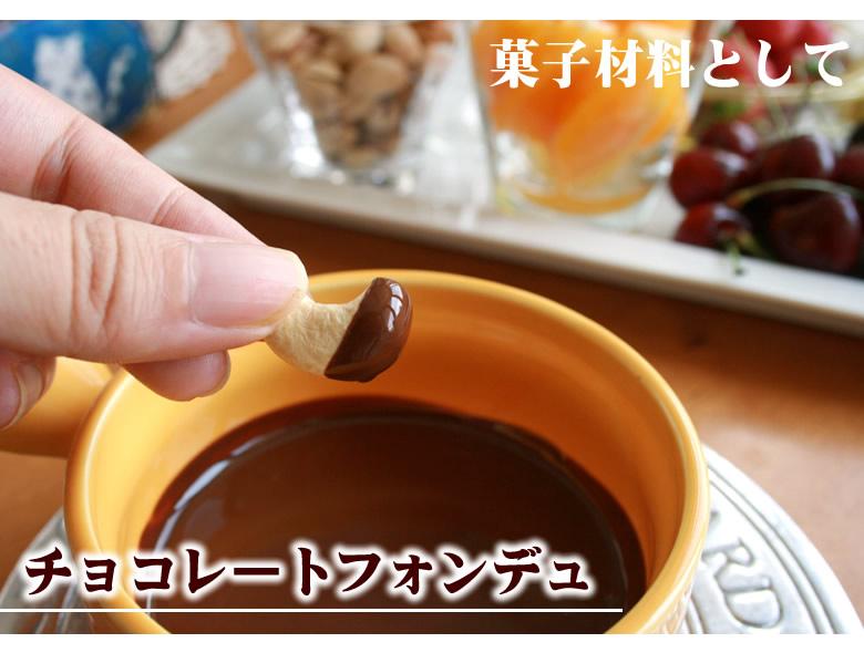 カシューナッツのチョコレートフォンデュ