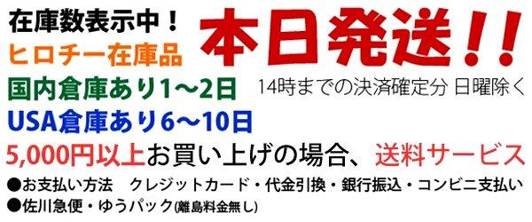 ヒロチー商事楽天市場店、5000円以上送料サービス、ヒロチー在庫品即納