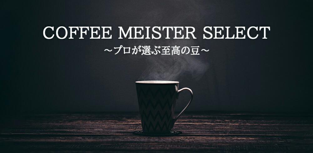 コーヒーマイスターセレクト